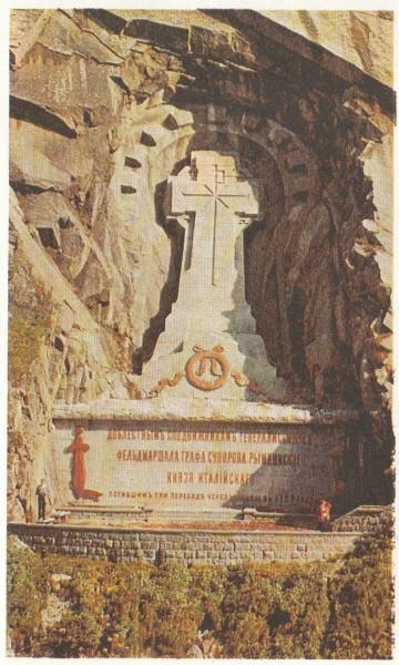 Памятник суворовским солдатам у Чёртова моста, в Швейцарии. Крест, высеченный в скале.