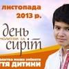 """""""Всеукраинский День молитвы о сиротах"""" состоится 10 ноября"""