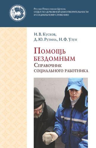 Фото: Диакония.ru