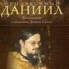 В Москве прошел вечер памяти о. Даниила Сысоева