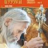 Открылся сайт журнала «Православная беседа»