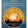 В Сан-Франциско состоится XIII Всезарубежный съезд православной молодежи