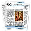 Православная стенгазета № 48 (206)