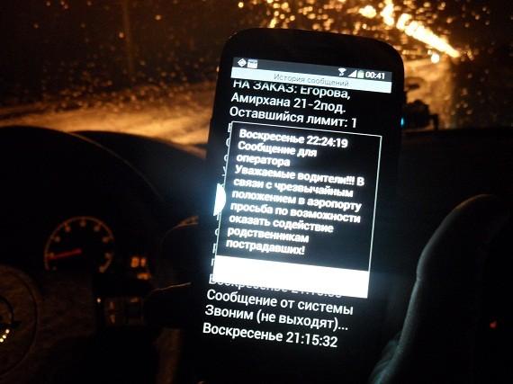 Фото: TatCenter.ru