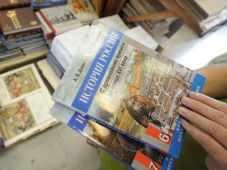Учебник истории