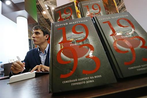 Сергей Шаргунов подписывает на книжной ярмарке свой новый роман «1993» . Фото: Артем Геодакян/ИТАР-ТАСС