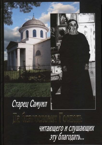 Псевдоправославная литература