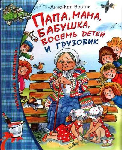 Папа, мама, бабушка, восемь детей и грузовик