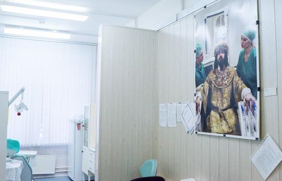 В стоматологическом кабинете висит плакат «против страха», на котором изображен испуганный Иван Грозный в стоматологическом кресле: «Все тираны боялись физической боли»
