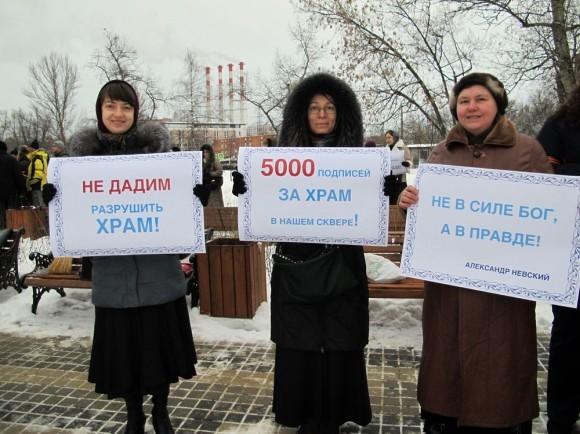 Митинг против храма в Останкино