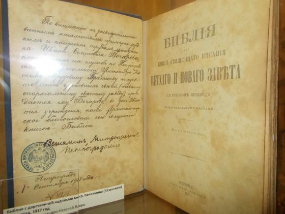 Библия с дарственной надписью митрополита Вениамина (Казанского)