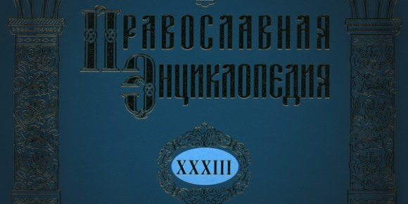 Вышел в свет очередной том «Православной Энциклопедии»