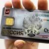 Разъяснения Минэкономразвития РФ о добровольном характере получения универсальной электронной карты
