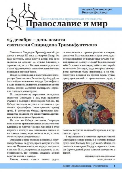 Православная стенгазета № 51 (209)