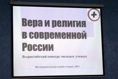 Слухи о радикализации российского религиоведения сильно преувеличены