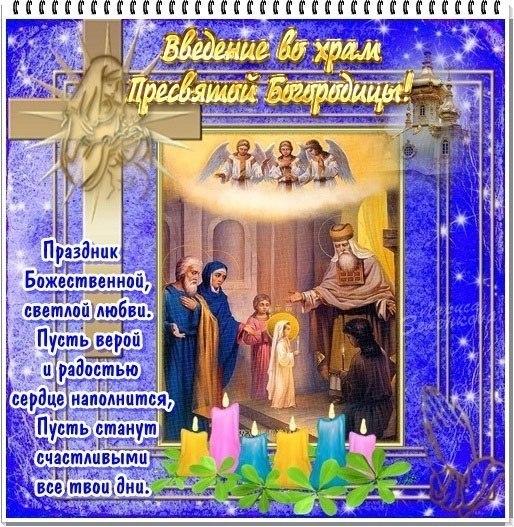 поздравления с введением во храм Пресвятой Богородицы