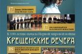На «Крещенских вечерах» в Санкт-Петербурге споют Дивна Любоевич, хор казаков и хор Валаамского монастыря