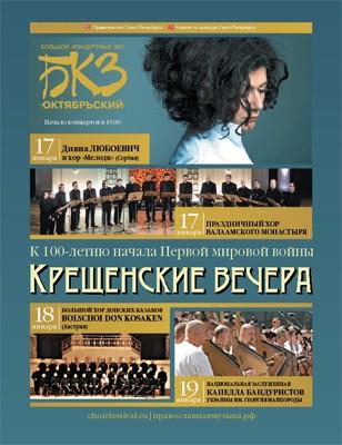 На «Крещенских вечерах» в Санкт-Петербурге споют Дивна Любоевич, хор Жарова и хор Валаамского монастыря