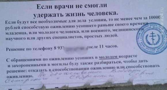 """В Тольятти мошенник обещает """"оживить усопших"""" якобы по благословению Церкви"""