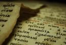 Хотим ли мы нового перевода Библии? (социологическое исследование)