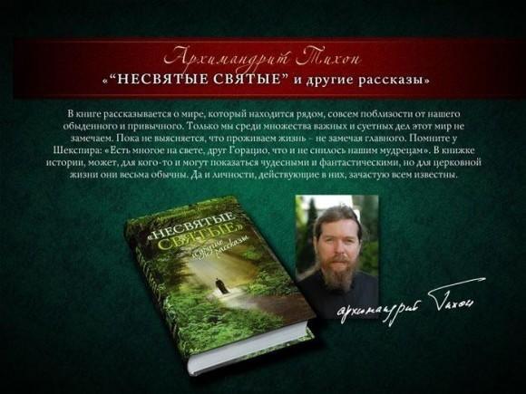 """Книга """"Несвятые святые"""" покорила польских католиков"""