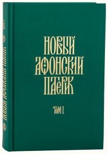 В издательстве Орфограф вышел первый том «Нового Афонского патерика»