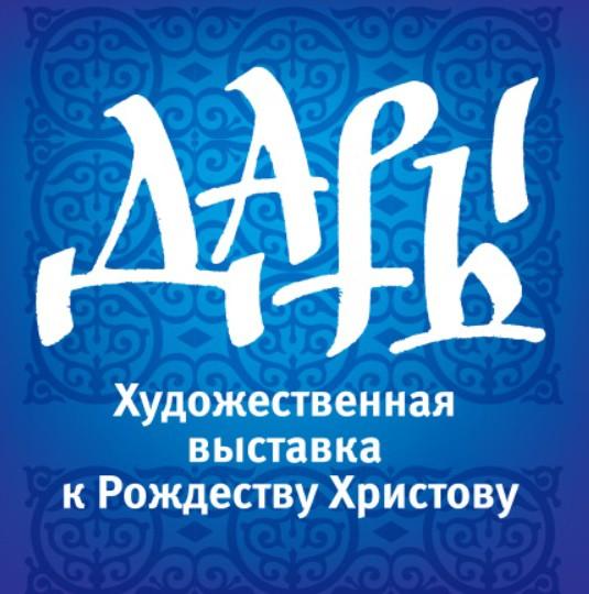 В Москве проходит рождественский фестиваль «Дары»