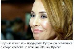 Из денег, собранных для Жанны Фриске, 30 млн руб. направят на лечение детей