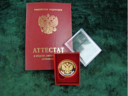 Сергей Собянин поручил вернуть в московские школы золотые медали