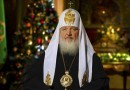 Патриарх Кирилл: Пусть стены отчуждения между людьми разрушатся в  день Христова Рождества