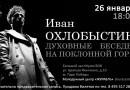 Иван Охлобыстин проведет духовную беседу в музее на Поклонной горе