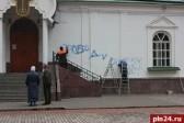 В Калининграде задержали подозреваемого в осквернении российских и литовских храмов