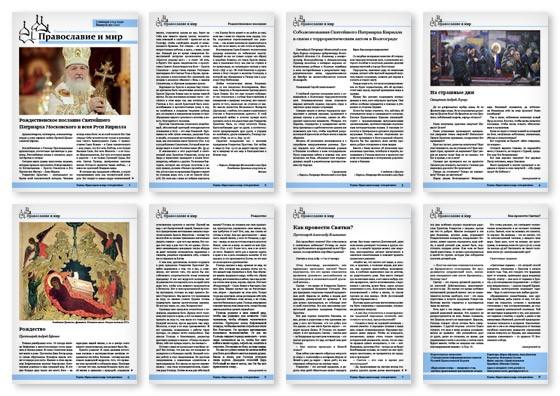 Православная стенгазета № 1 (211)
