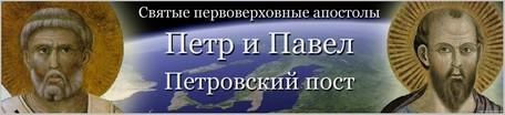 Святые апостолы Петр и Павел. Петровский пост