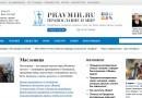 Творческая интеллигенция о Правмире: проработать еще 10 лет и больше!