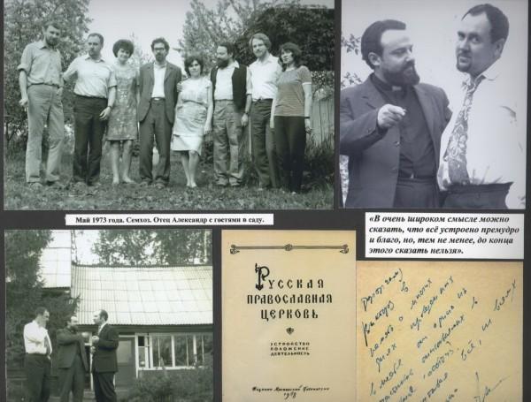 Прот. Александр Мень в кругу друзей, середина 1970-х гг.