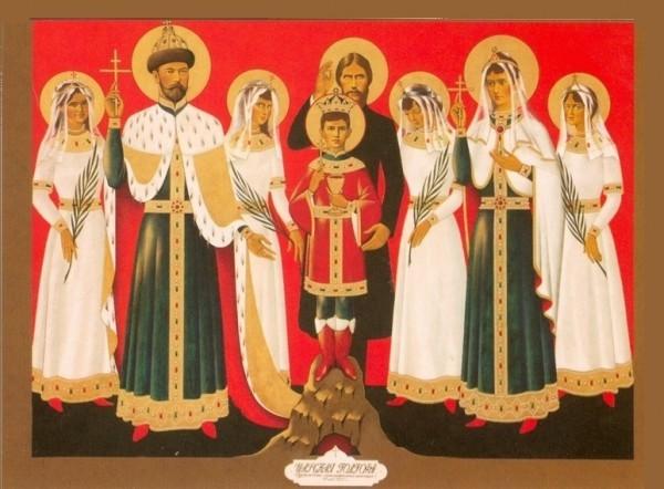 Псевдоикона Царской семьи с изображением Распутина