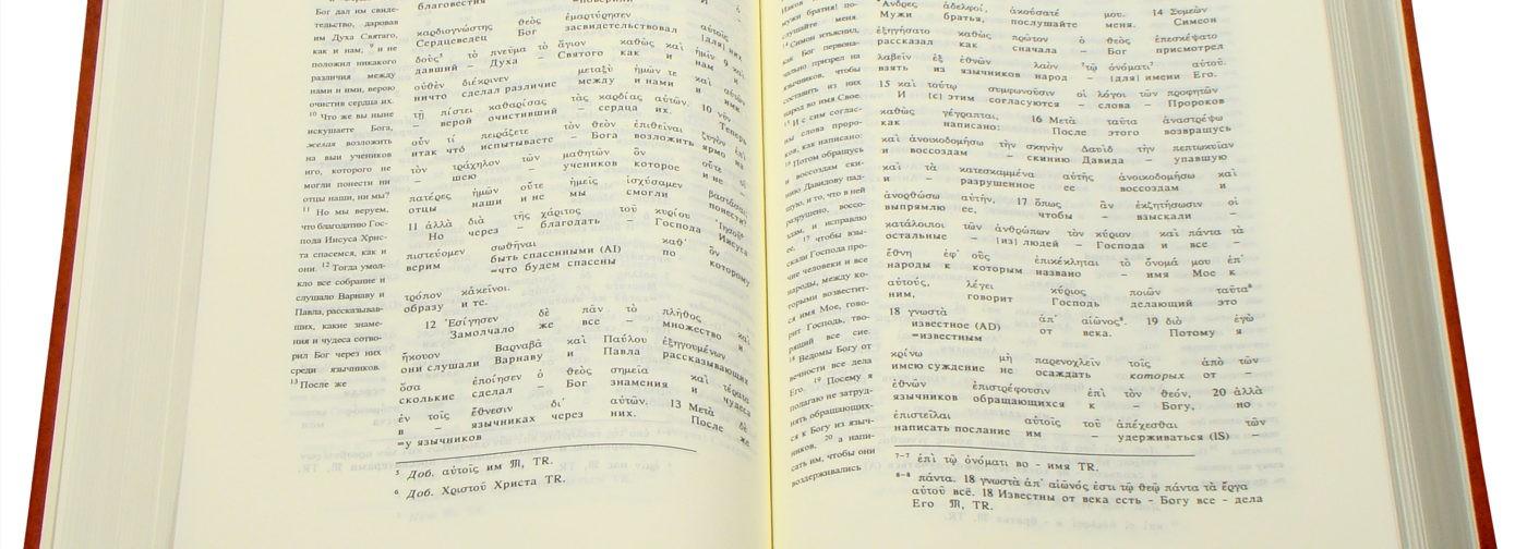 Из опыта перевода Нового Завета на аварский язык