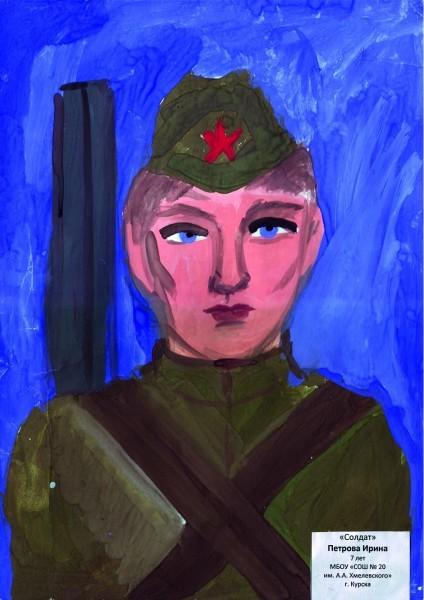 """Солдат"". Ира Петрова, 7 лет"
