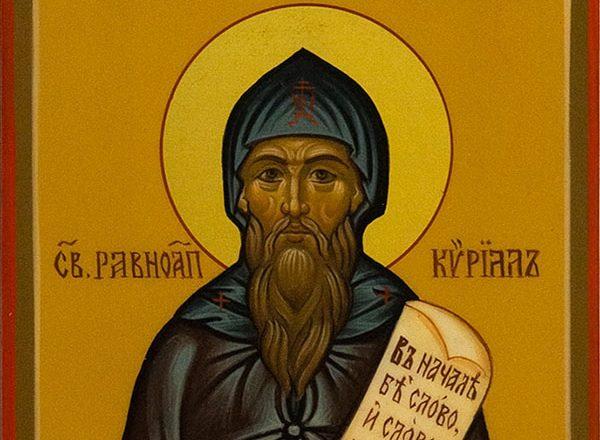 Церковь чтит память равноапостольного Кирилла, учителя Cловенского