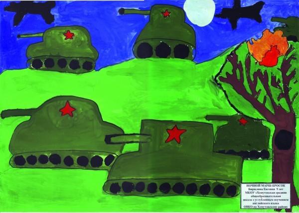 «Ночной марш-бросок». Бирюлина Евгения, 9 лет