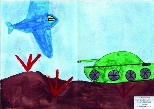«На поле брани». Жилякова Евгения, 9 лет.