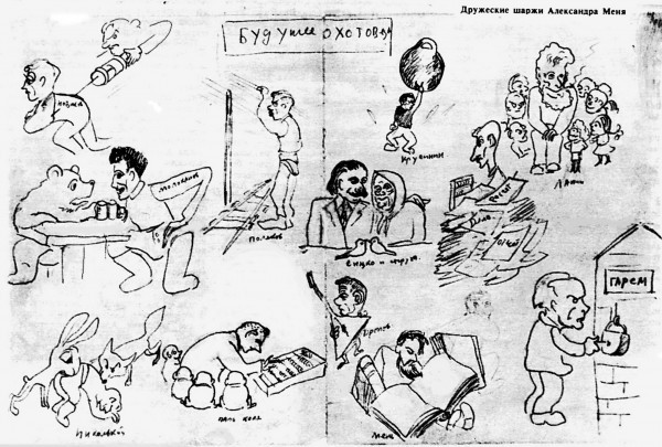 Карикатура о. Александра Меня