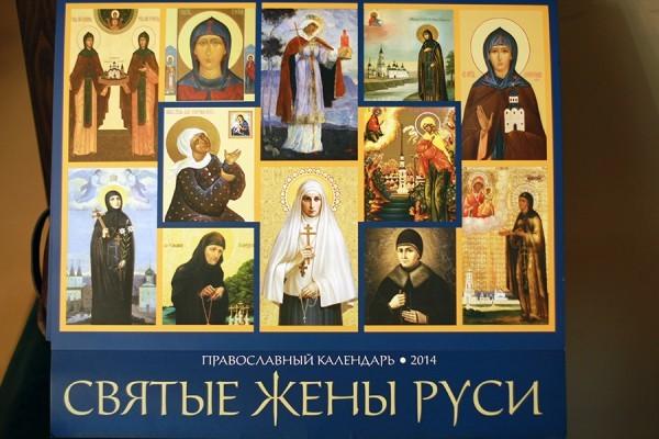 Святые жены Руси