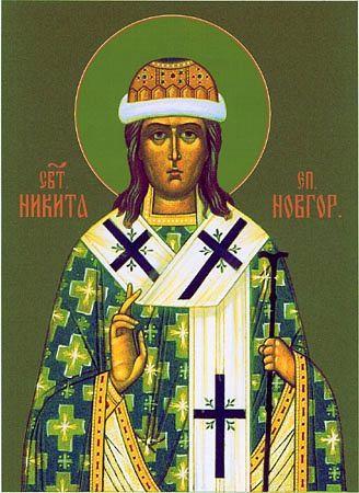 Святитель Никита, епископ Новгородский: икона