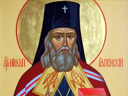 Церковь чтит память святителя Николая Японского