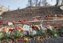 Епископы Украинской Церкви отслужили литию по погибшим в Киеве (+ФОТО)