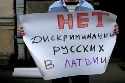 В Латвии анонсировали референдум по вопросу защиты прав русского населения