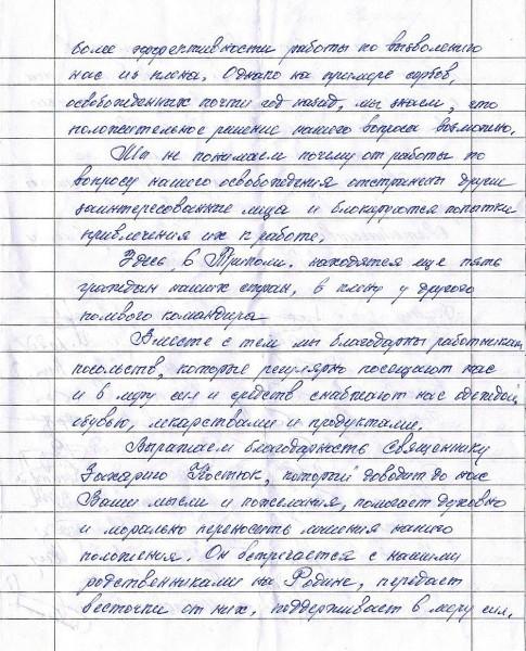 pismouznikov3