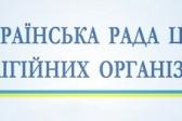 Всеукраинский совет церквей осудил дискуссии о разделении Украины